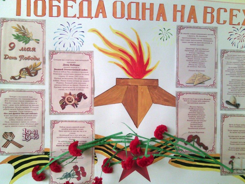 Стенгазеты своими руками к 70 летию победы - Секрет мастера